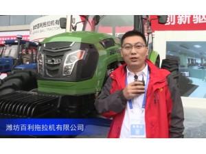 2016中国农机展-潍坊百利拖拉机有限公司