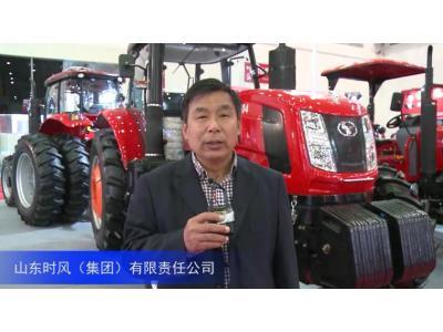 2016中國農機展—山東時風(集團)有限責任公司