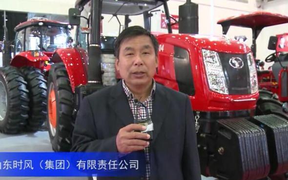 2016中国农机展—山东时风(集团)有限责任公司
