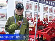 2016中国农机展——黑龙江德沃科技开发有限公司