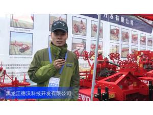 2016中國農機展——黑龍江德沃科技開發有限公司