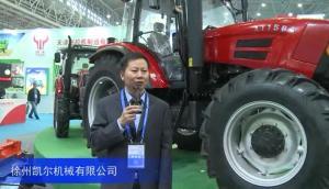 2016中国农机展-徐州凯尔机械有限公司