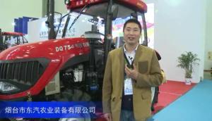 2016中国农机展--烟台市东汽农业装备有限公司