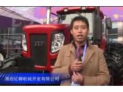 2016中国农机展--潍坊红柳机械开发有限公司