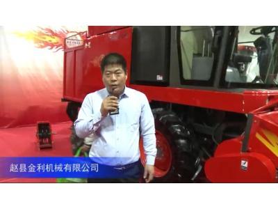 2016中国农机展--赵县金利机械有限公司(一)