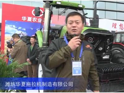 2016中国农机展--潍坊华夏拖拉机制造有限公司
