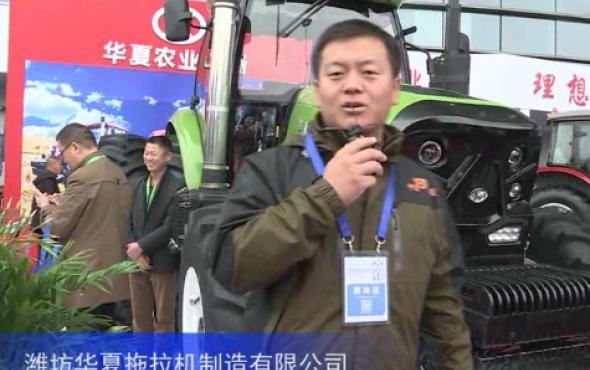 2016中國農機展--濰坊華夏拖拉機制造有限公司