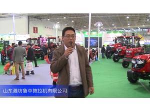 2016中國農機展—山東濰坊魯中拖拉機有限公司