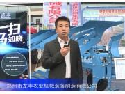 2016中国农机展--郑州市龙丰农业机械装备制造有限公司