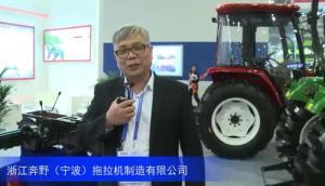 2016中國農機展--浙江奔野(寧波)拖拉機制造有限公司