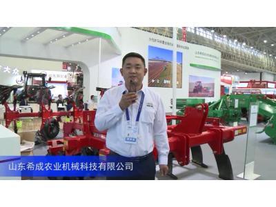 2016中国农机展—山东希成农业机械科技有限公司