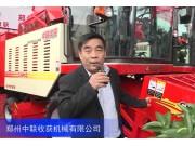 2016中国农机展--郑州中联收获机械有限公司