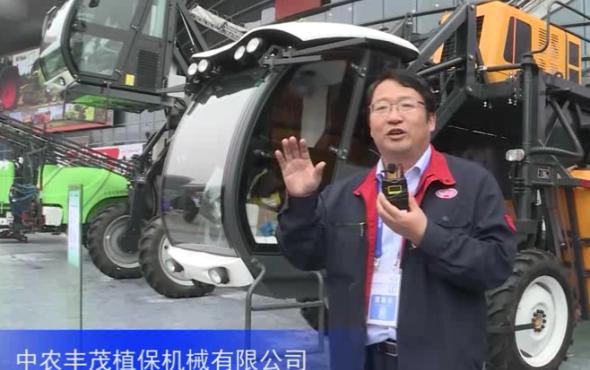 2016中国农机展--中农丰茂植保机械有限公司