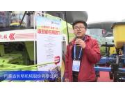 2016中国农机展—内蒙古长明机械股份有限公司