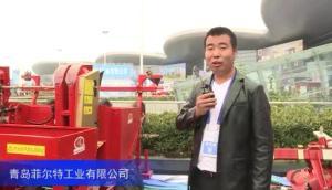 2016中國農機展—青島菲爾特工業有限公司