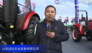 2016中国农机展—山东润达农业装备有限公司