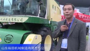 2016中国农机展--山东裕田农业机械有限责任公司