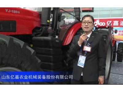 2016中国农机展--山东亿嘉现代农业装备有限公司