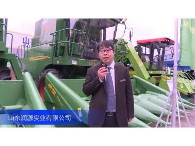 2016中國農機展—山東潤源實業有限公司