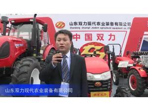 2016中國農機展—山東雙力現代農業裝備有限公司