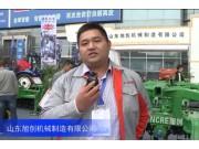 2016中国农机展--山东旭创机械制造有限公司