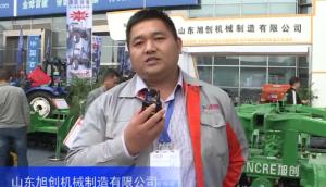 2016中國農機展--山東旭創機械制造有限公司