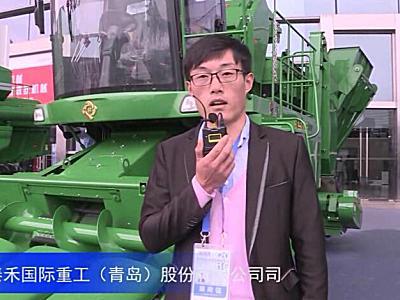2016中国农机展—九方泰禾国际重工(青岛)股份有限公司
