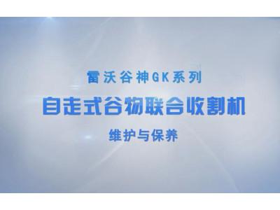雷沃谷神GK系列自走式谷物联合收割机维护与保养