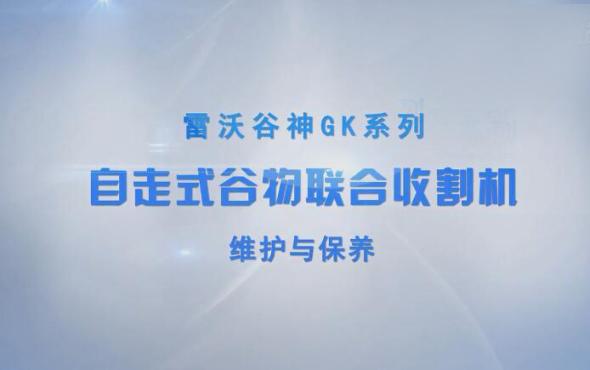 雷沃谷神GK系列自走式谷物聯合收割機維護與保養