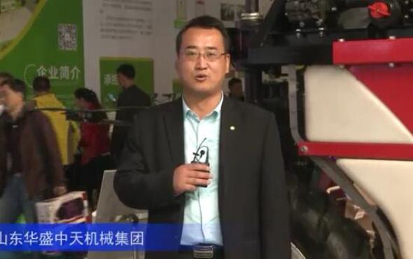2016中国农机展—山东华盛中天机械集团