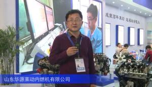 2016中国农机展—山东华源莱动内燃机有限公司