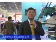 2016中国农机展--北京爱农马赛机械有限公司