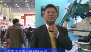 2016中国大发展--北京爱农马赛经典版有限公司