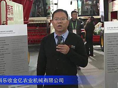 2016中國農機展—山東科樂收金億農業機械有限公司