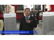 2016中国ballbet网页版展—山东科乐收金亿农业机械有限公司