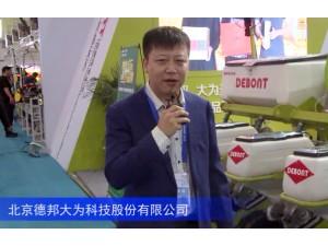 2016中国农机展--北京德邦大为科技股份有限公司
