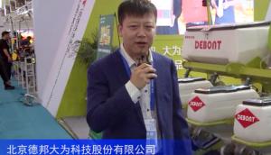 2016中國農機展--北京德邦大為科技股份有限公司