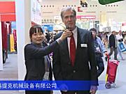 2016中国农机展—上海玛提克机械设备有限公司