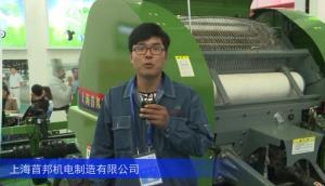 2016中国农机展—上海苜邦机电制造有限公司