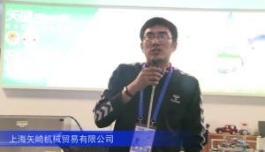 2016中國農機展—上海矢崎機械貿易有限公司