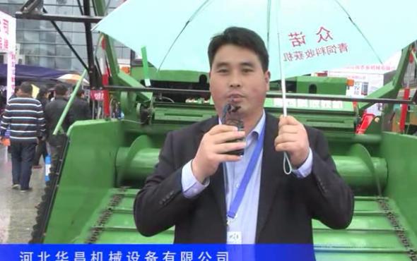 2016中国农机展--河北华昌机械设备有限公司