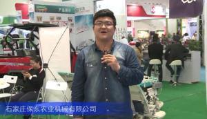 2016中國農機展—石家莊保東農業機械有限公司