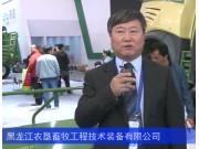2016中国农机展--黑龙江农垦畜牧工程技术装备有限公司