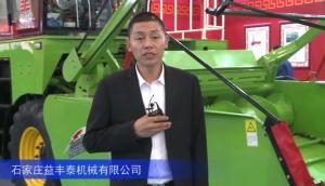 2016中國農機展—石家莊益豐泰機械有限公司