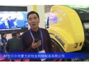2016中国农机展--呼伦贝尔市蒙力农牧业机械制造有限公司