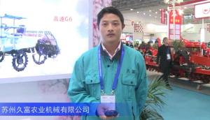 2016中國農機展—蘇州久富農業機械有限公司