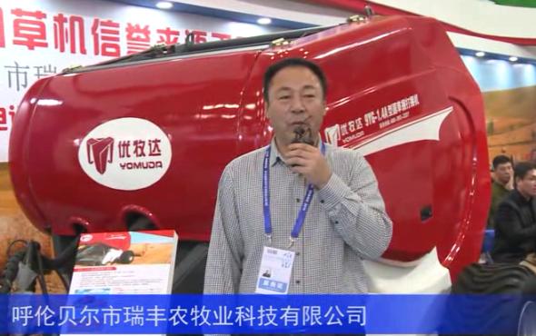 2016中國農機展--呼倫貝爾市瑞豐農牧業科技有限公司