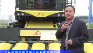 2016中国农机展--吉林省四平东风联合收割机有限公司