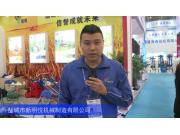 2016中国平心在线农机展—盐城市新明悦机械制造有限公司