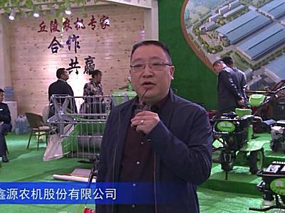 2016中國農機展—重慶鑫源農機股份有限公司